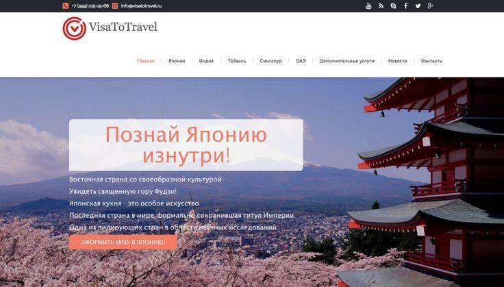 Разработка сайта VisaToTravel на UMI.CMS - портфолио А25