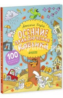 Александр Голубев - Осенние приключения Клёвика