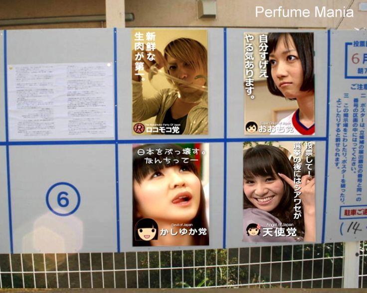 wrigley:  jinakanishi: Perfume画像投稿掲示板 かしゆか党 (via mascotboy)