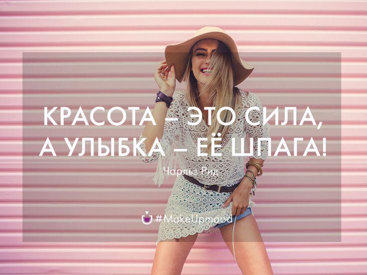 #цитаты #красота #beauty #quote