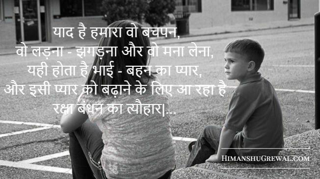 Happy Raksha Bandhan Quotes for Brother in Hindi Language