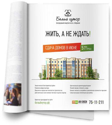 Наружная и журнальная реклама для «Белого хутора». Apriori - Рекламное агентство