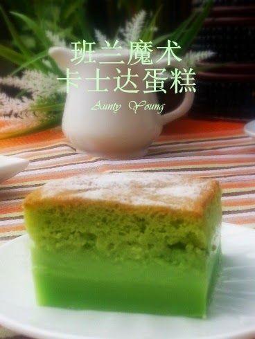 ❤️班兰魔术卡士达蛋糕(Pandan Magic Custard Cake)