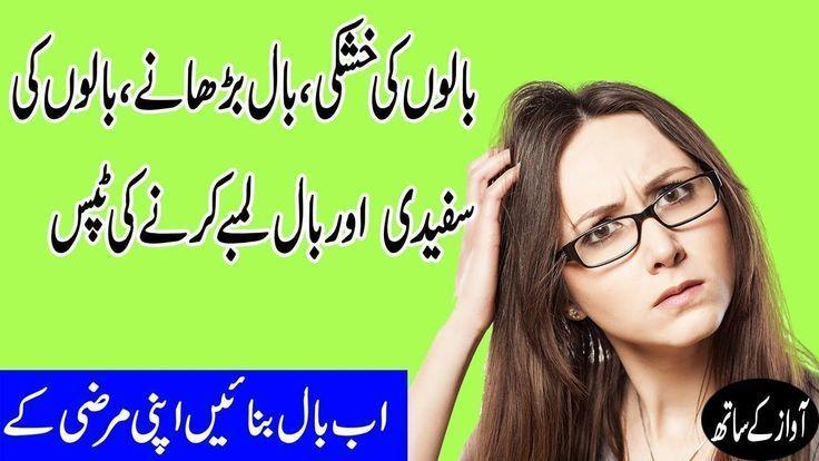 Hair Care Tips In Urdu Balon Ki Khushki Ka Ilaj Baal Badhane Ke Tari Bea Hair Care Tips Hair Care Beauty Tips In Hindi
