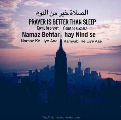 42 Best Images About Fajr (salah) Namaz Reminder On Pinterest