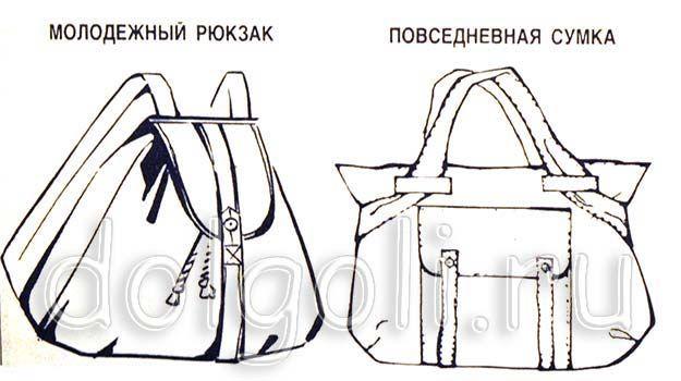 повседневный рюкзак и хозяйственная сумка - схемы