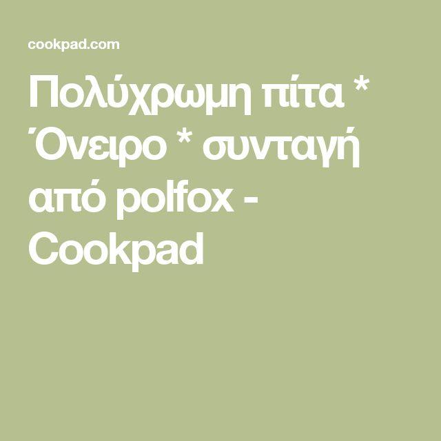 Πολύχρωμη πίτα * Όνειρο * συνταγή από polfox - Cookpad
