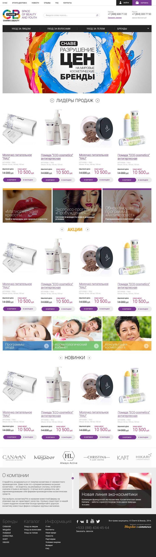 Online cosmetics store. Author's design.  Control system Opencart.  #webdesign #web #digital #store #shop