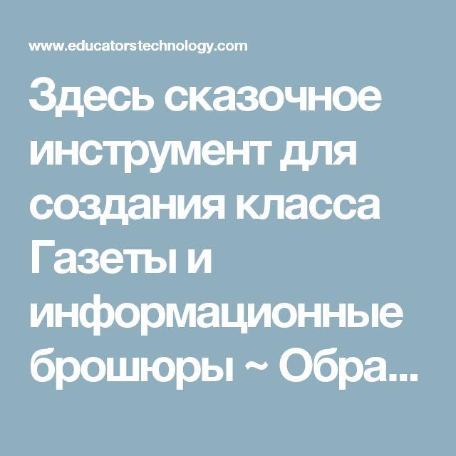 Здесь сказочное инструмент для создания класса Газеты и информационные брошюры ~ Образовательные технологии и мобильного обучения