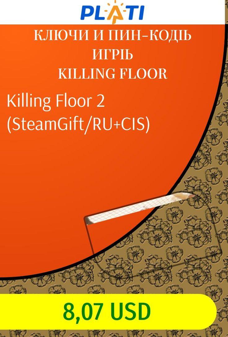 Killing Floor 2 (SteamGift/RU CIS) Ключи и пин-коды Игры Killing Floor