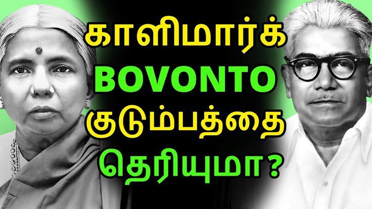 காளிமார்க் Bovonto குடும்பத்தை தெரியுமா | Tamil News | Latest News | Kollywood SeithigalIt is a Youtube video which explains the history of Bovonto, a popular soft drink in south india mainly Tamil nadu. This cool drink is manufactured an... Check more at http://tamil.swengen.com/%e0%ae%95%e0%ae%be%e0%ae%b3%e0%ae%bf%e0%ae%ae%e0%ae%be%e0%ae%b0%e0%af%8d%e0%ae%95%e0%af%8d-bovonto-%e0%ae%95%e0%af%81%e0%ae%9f%e0%af%81%e0%ae%ae%e0%af%8d%e0%ae%aa%e0%ae%a4%e0%af%8d%e0%ae%a4%e0%af%88/