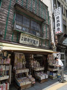 Old bookshop Between newer, nondescript buildings, on a busy street in Tokyo, there's this old bookshop, selling second hand books and manga. Like a remainder of an almost lost era...