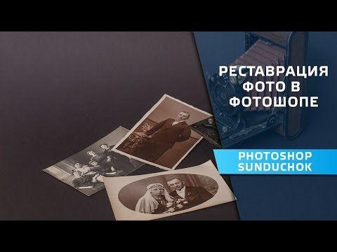 Реставрация фото в фотошопе   Восстановление старой фотографии - YouTube