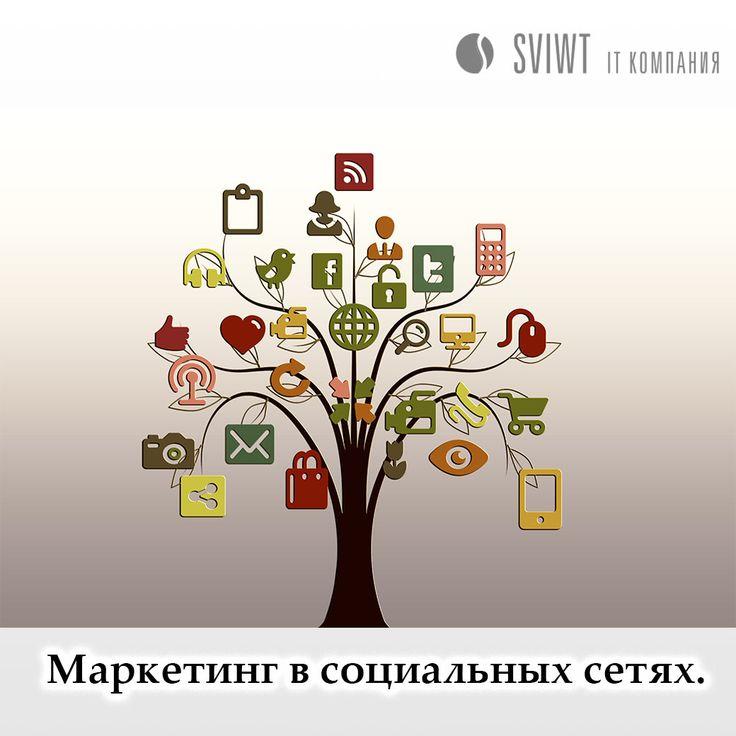 """✅ Маркетинг в социальных сетях. 🔹🔹🔹 ❗️Сделайте персонализацию приоритетом  Ежедневная информационная перегрузка сделала людей более устойчивыми к рекламе.  Привлечение клиентов на индивидуальном уровне позволяет маркетологам прорваться через этот шумовой поток, и достучаться до целевой аудитории с помощью персонализированного контента. Более """"нативный"""" - естественный контент, больше полезного контента для пользователей от лица вашей компании – эти приемы сейчас наиболее успешны в…"""