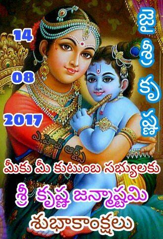 Happy Krishnashtami