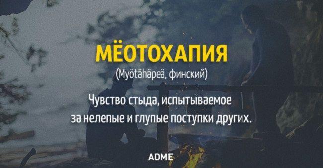 20 слов, которых нет в русском языке