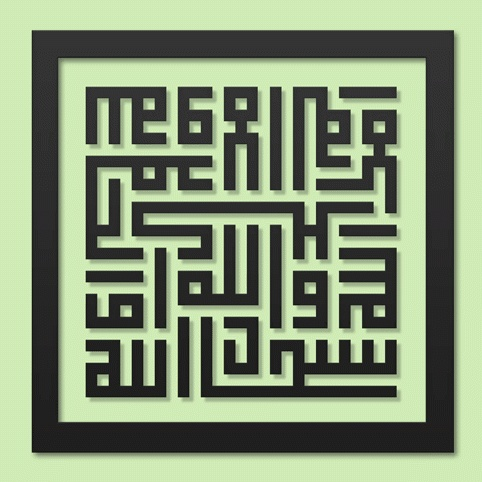 Dhikr   Written in Square Kufic script, this piece encompasses some of the most common forms of 'Dhikr' (Remembrance of God)