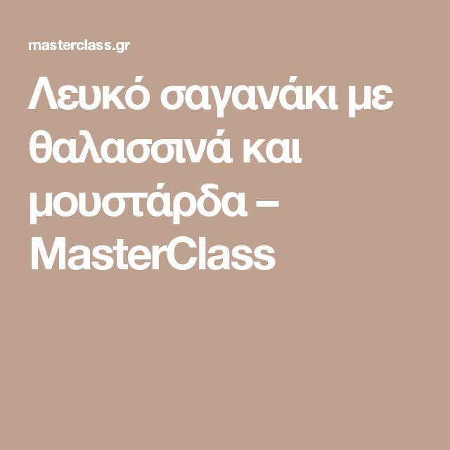 Λευκό σαγανάκι με θαλασσινά και μουστάρδα – MasterClass