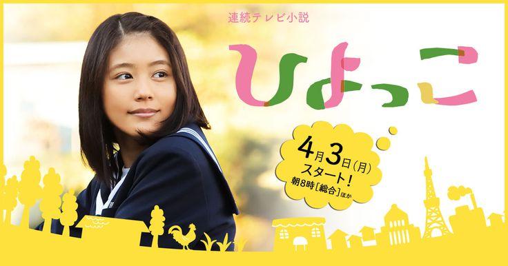 連続テレビ小説「ひよっこ」 NHKオンライン