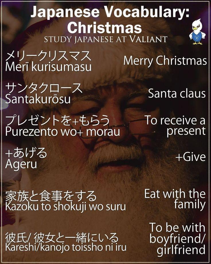 Japanese Vocabulary:  Christmas