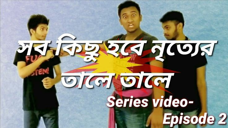 সব কছই হব নতযর তল তল|Funny Video Bangla| Episode 2 Video title :সব কছই হব নতযর তল তল|Funny Video Bangla| Episode 2 ............... Soooo people we're here with our another extreme funny and funky also dancy  episode of সব কছ হব নতযর তল তল ( We'll do everything with the beat of dance). it's our second episode. watch the full video.Share your feeling about the video in the comment section and like the video.last but nott the least most important is that please subscribe and support us.Please…