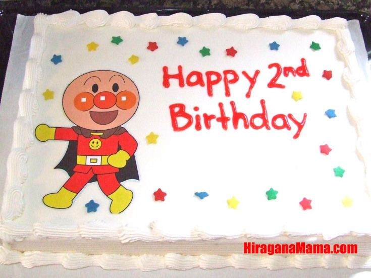 Anpanman Birthday Cake
