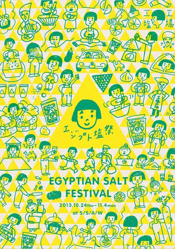 Egyptian Salt Festival by Takahashi Yoshiko.