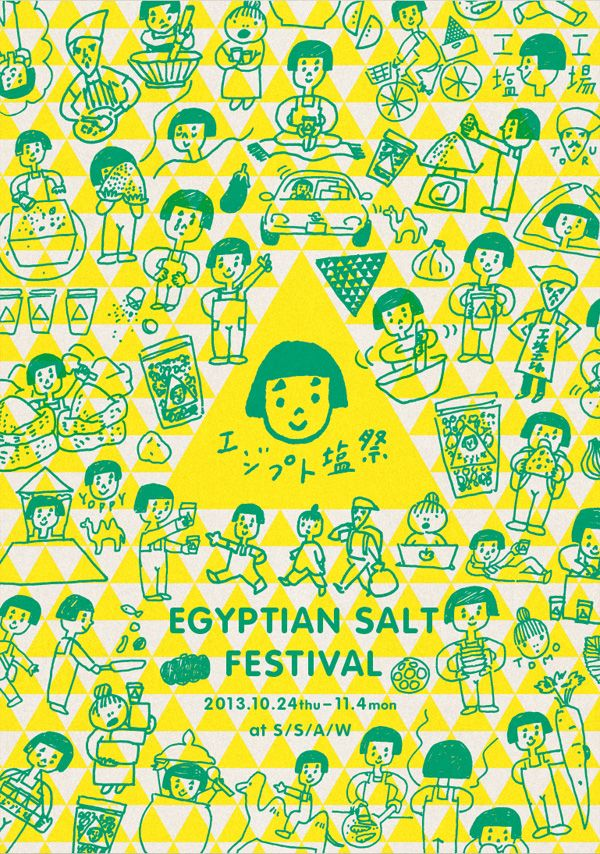 Egyptian Salt Festival by Takahashi Yoshiko.