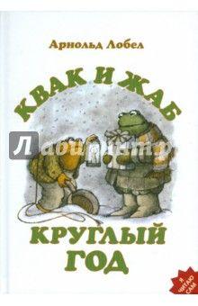 Арнольд Лобел - Квак и Жаб круглый год обложка книги