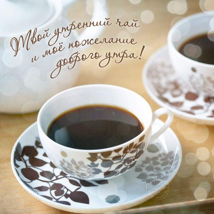 Твой утренний чай и моё пожелание доброго утра!