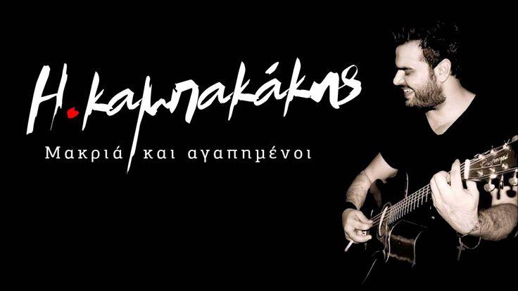 Ηλίας Καμπακάκης - Μακριά και αγαπημένοι   Ilias Kampakakis - Makria kai...