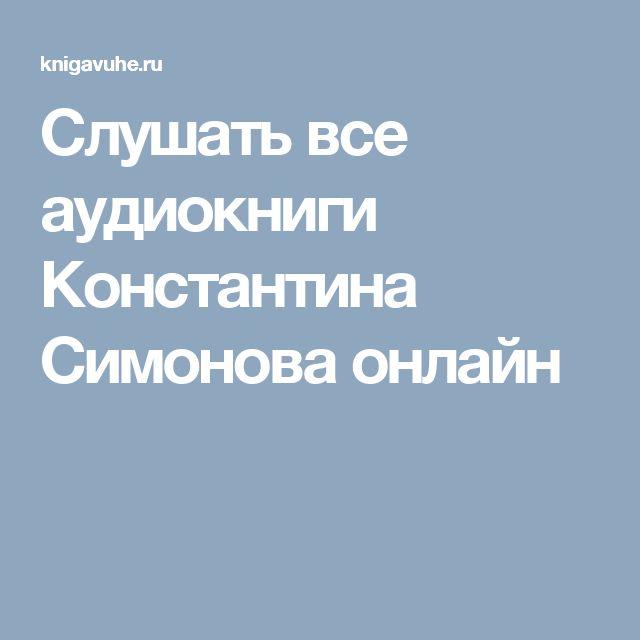 Слушать все аудиокниги Константина Симонова онлайн