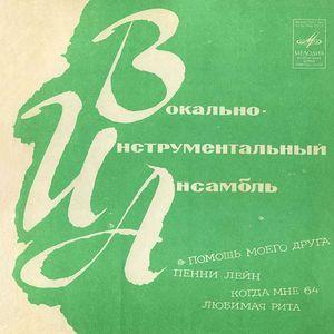 """The Beatles - Помощь Моего Друга / Пенни Лейн / Когда Мне 64 / Любимая Рита: buy Flexi, 7"""", Mono at Discogs"""