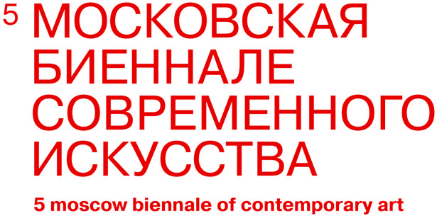 5th Moscow Biennale – 20 September- 20 October 2013  http://contemporaryartineasteurope.wordpress.com/2013/09/20/moscow-biennale-20-september-20-october-2013/