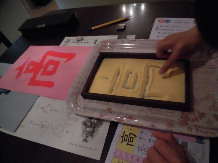 「漢字はお得意ですか?」 モンテッソーリ教育にヒントを得た新しい漢字練習法。 の画像|そらいあんぐる