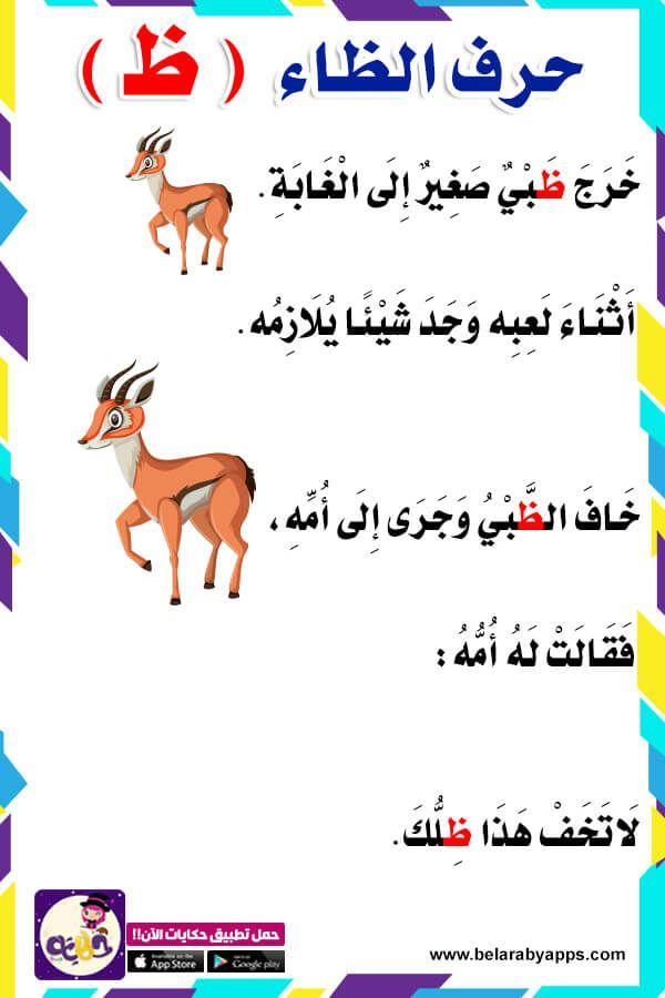قصص حروف الهجاء لرياض الاطفال قصة حرف الظاء بالعربي نتعلم Arabic Alphabet For Kids Learn Arabic Alphabet Arabic Alphabet
