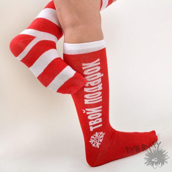 """Носки """"Твой подарок - это я!"""" http://ewrostile.ru/products/3349-noski-tvoj-podarok-eto-ya  Носки """"Твой подарок - это я!"""" со скидкой 144 рубля. Подробнее о предложении на странице: http://ewrostile.ru/products/3349-noski-tvoj-podarok-eto-ya"""