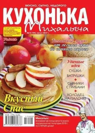 Кухонька Михалыча №8 2017 скачать бесплатно