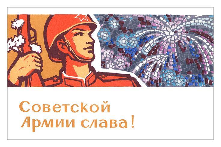 https://flic.kr/p/nc3ZKT | Soviet propaganda postcard