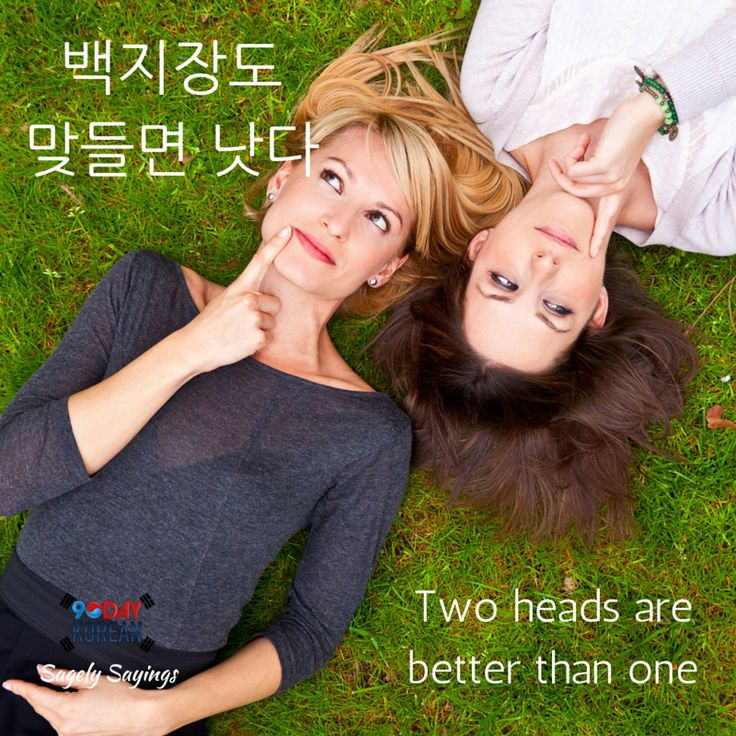 """Check out today's Korean proverb! We call Korean proverbs """"Sagely Sayings"""" #90daykorean #sagelysayings  Repin if you agree that """"two heads are better than one"""" ^^"""