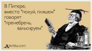 """Аткрытка №50651: В Питере, вместо \""""похуй, пляшем\"""" говорят \""""пренебречь, вальсируем\"""" - atkritka.com"""