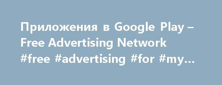 Приложения в Google Play – Free Advertising Network #free #advertising #for #my #business http://houston.remmont.com/%d0%bf%d1%80%d0%b8%d0%bb%d0%be%d0%b6%d0%b5%d0%bd%d0%b8%d1%8f-%d0%b2-google-play-free-advertising-network-free-advertising-for-my-business/  # Описание Free Advertising Network offers 100% free advertising online for your business. The most efficient way to advertise online – all 100% free. Simply create your ad, and instantly it will be displayed on our network of hundreds of…