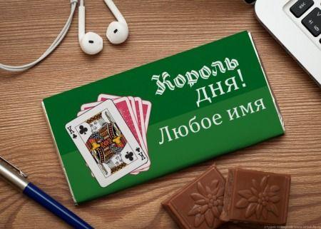 Шоколадная открытка Король дня - фото