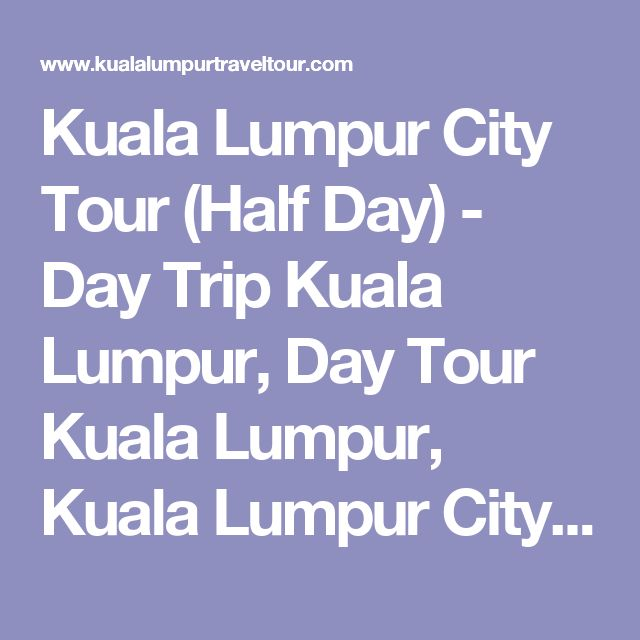 Kuala Lumpur City Tour (Half Day) - Day Trip Kuala Lumpur, Day Tour Kuala Lumpur, Kuala Lumpur City Tour, Kuala Lumpur City Tours, Day Tours Kuala Lumpur, Attractions Kuala Lumpur, Kuala Lumpur Tour, Kuala Lumpur SightSeeing, KL SightSeeing, KL Tour