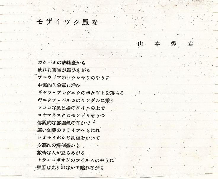 """『モザイック風な』山本悍右 VOU n.30 昭和15年10月掲載 """"A Mosic,"""" poem by Kansuke Yamamoto, published in the VOU n.30, 1940."""