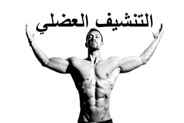 افضل برنامج غذائي للتنشيف و تضخيم العضلات بسرعه غير مكلف Peace Gesture Peace