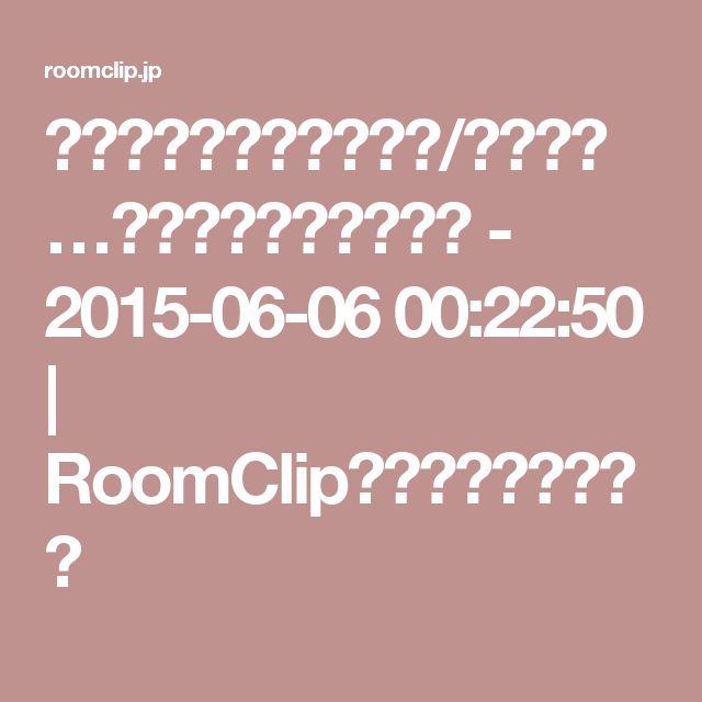 コンクリート打ちっ放し/観葉植物…などのインテリア実例 - 2015-06-06 00:22:50 | RoomClip(ルームクリップ)