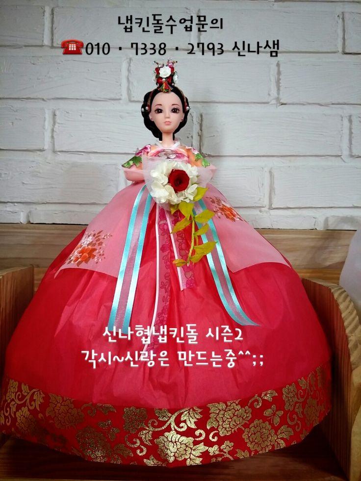 napkin+ribbon or febric. korean traditional clothes.(hanbok dool)