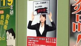 神田消防署ポスター制作
