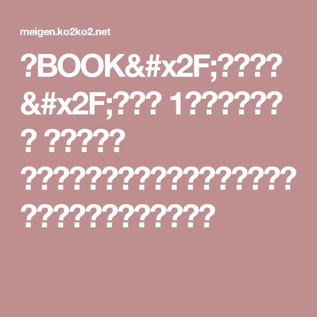 [BOOK/ノート術/文具] 1本線ノート術 : 《応用編》 思考補助ツールとしてのステノノートの使い方[名言コツコツ]